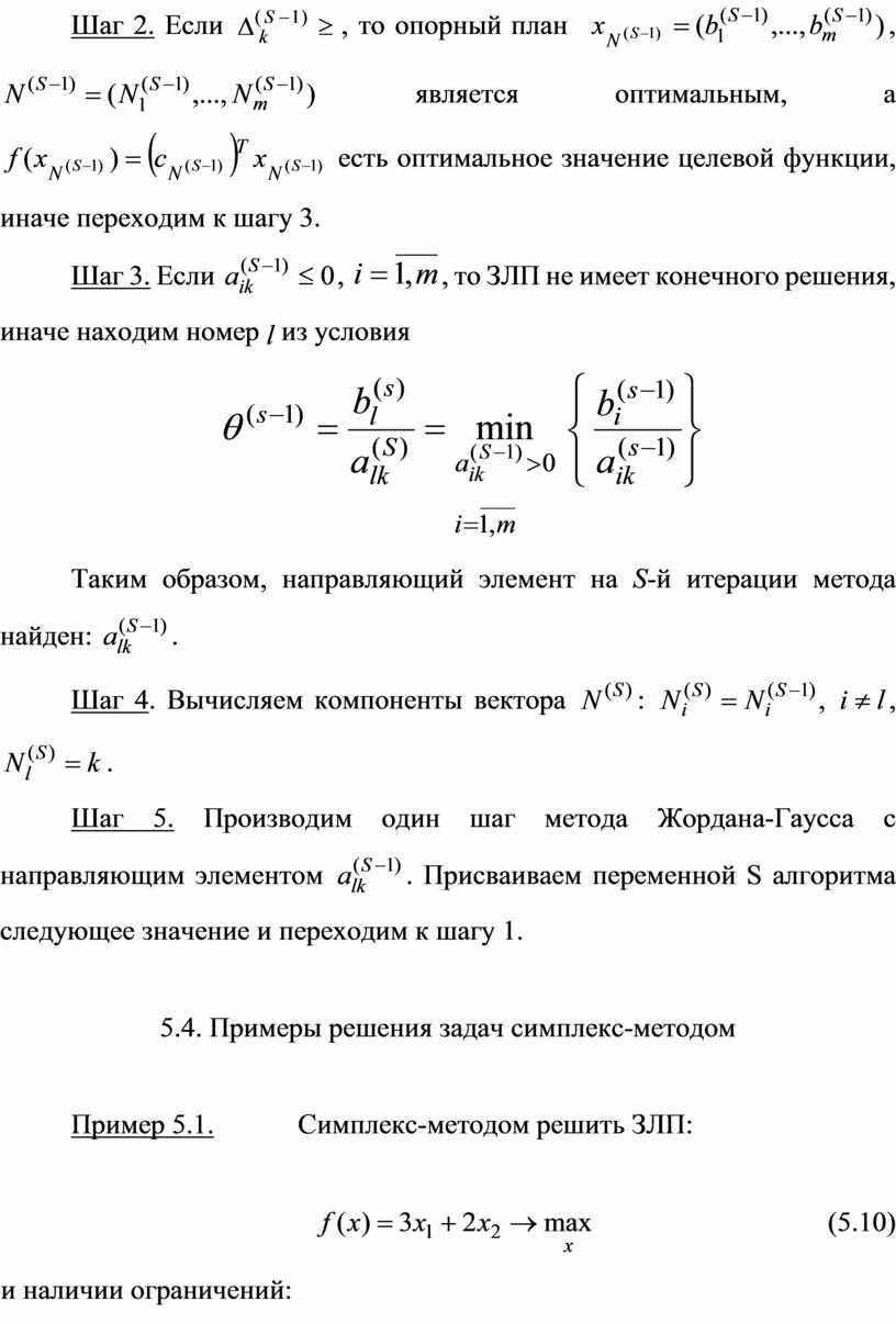 Шаг 2. Если , то опорный план , является оптимальным, а есть оптимальное значение целевой функции, иначе переходим к шагу 3
