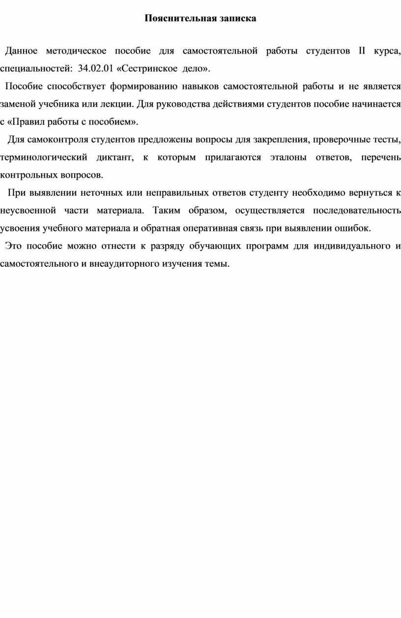 Пояснительная записка Данное методическое пособие для самостоятельной работы студентов