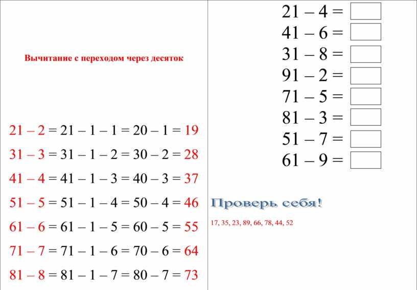 Вычитание с переходом через десяток 21 – 2 = 21 – 1 – 1 = 20 – 1 = 19 31 – 3 = 31…