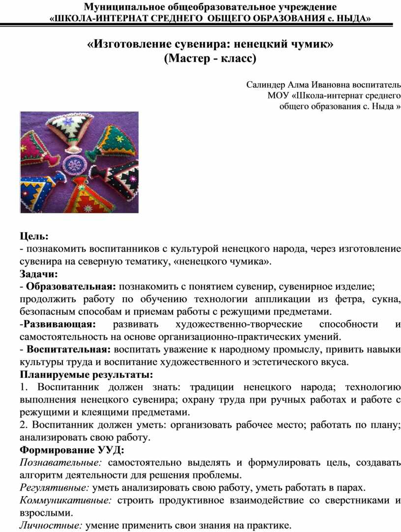 Муниципальное общеобразовательное учреждение «ШКОЛА-ИНТЕРНАТ