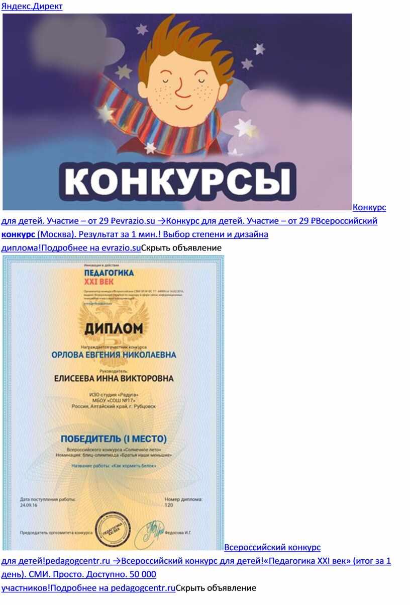 Яндекс.Директ Конкурс для детей