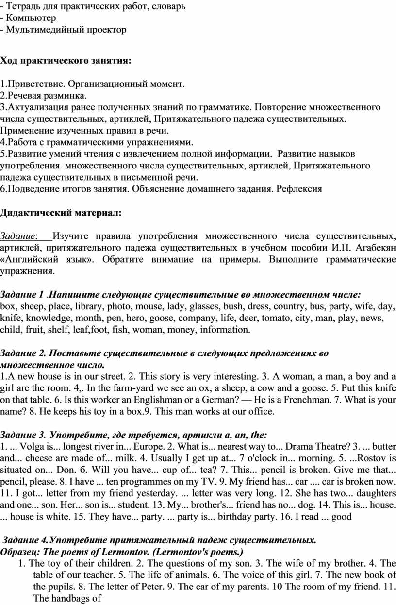 Тетрадь для практических работ, словарь -