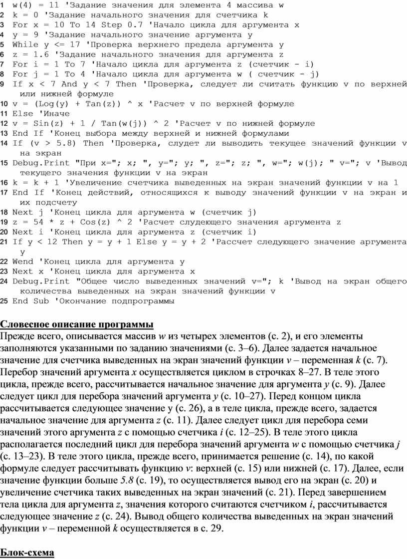 Задание значения для элемента 4 массива w 2 k = 0 'Задание начального значения для счетчика k 3