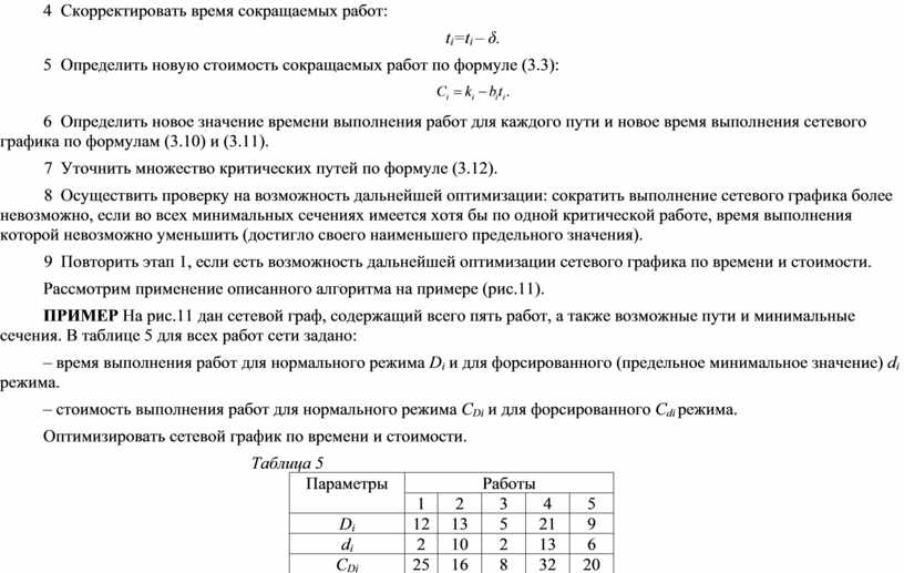 Скорректировать время сокращаемых работ: t i = t i – δ