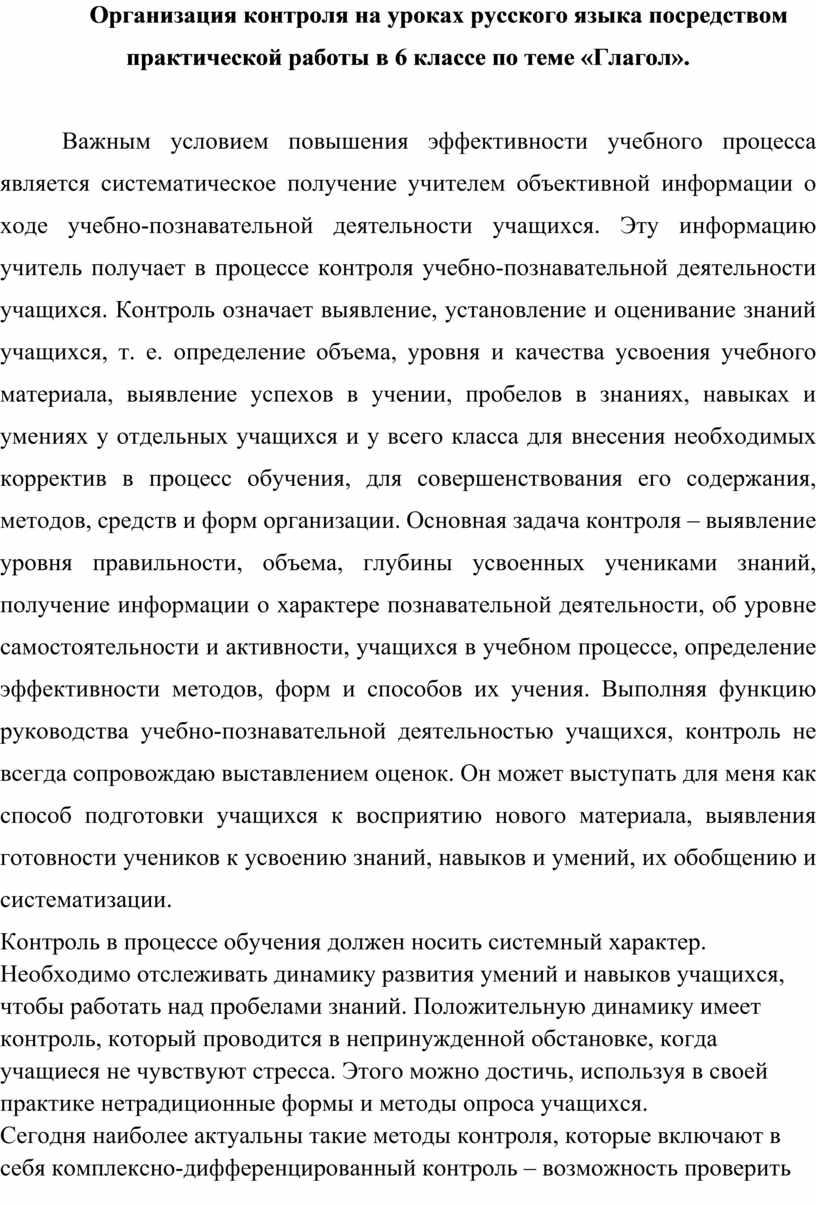 Организация контроля на уроках русского языка посредством практической работы в 6 классе по теме «Глагол»