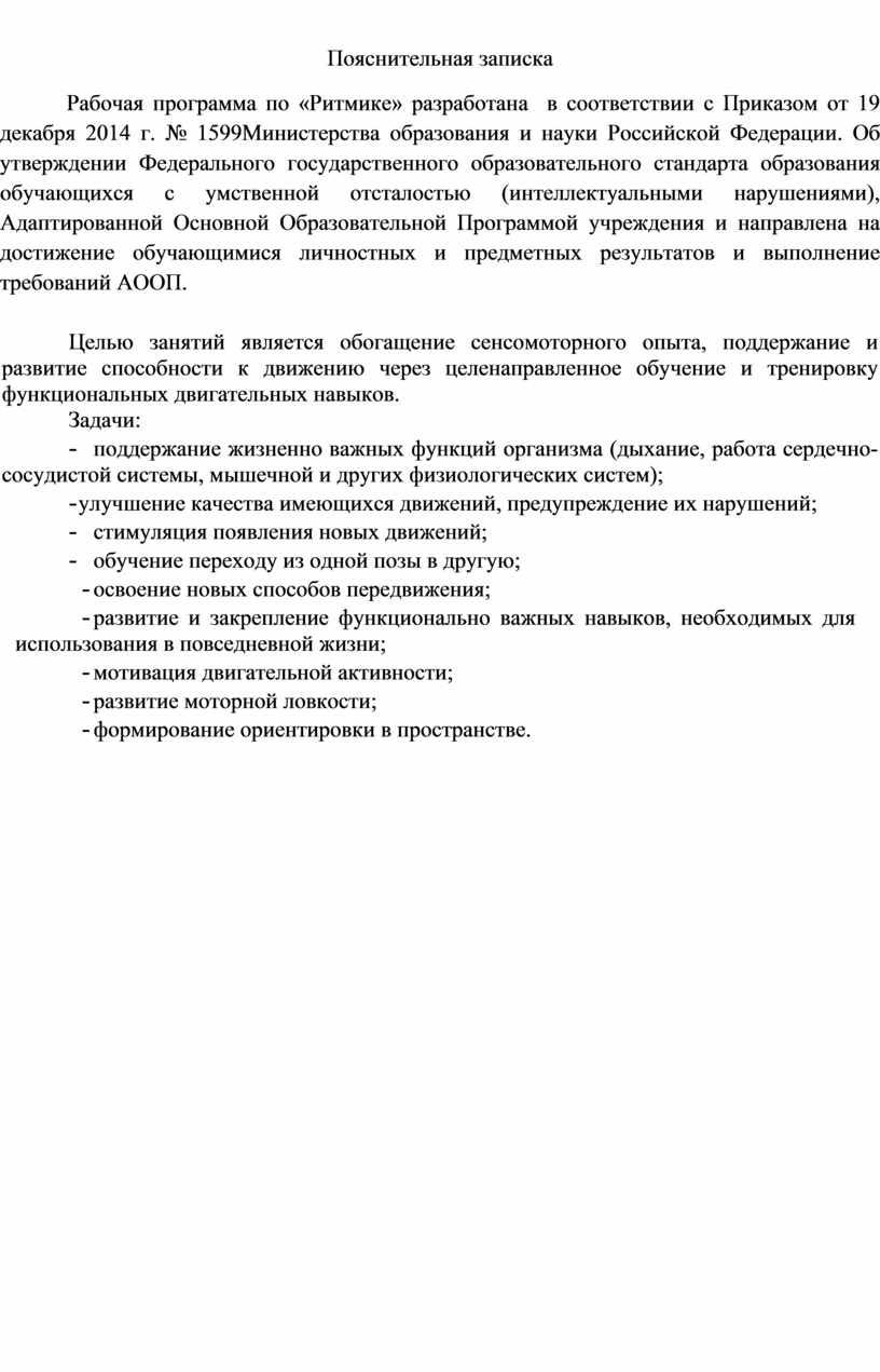 Пояснительная записка Рабочая программа по «Ритмике» разработана в соответствии с