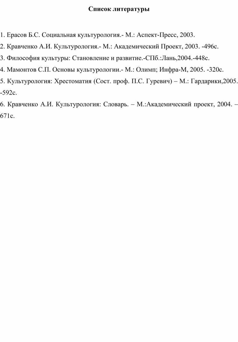 Список литературы 1. Ерасов