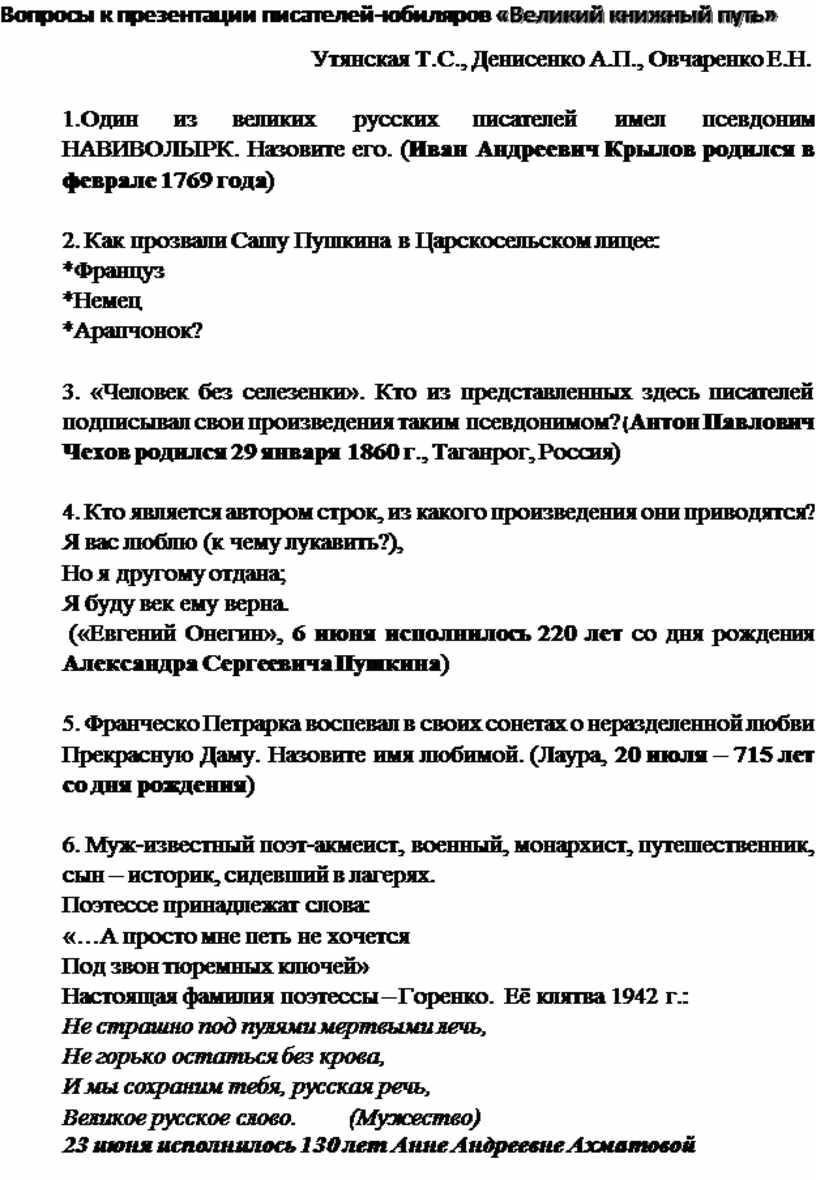 Вопросы к презентации писателей-юбиляров «Великий книжный путь»