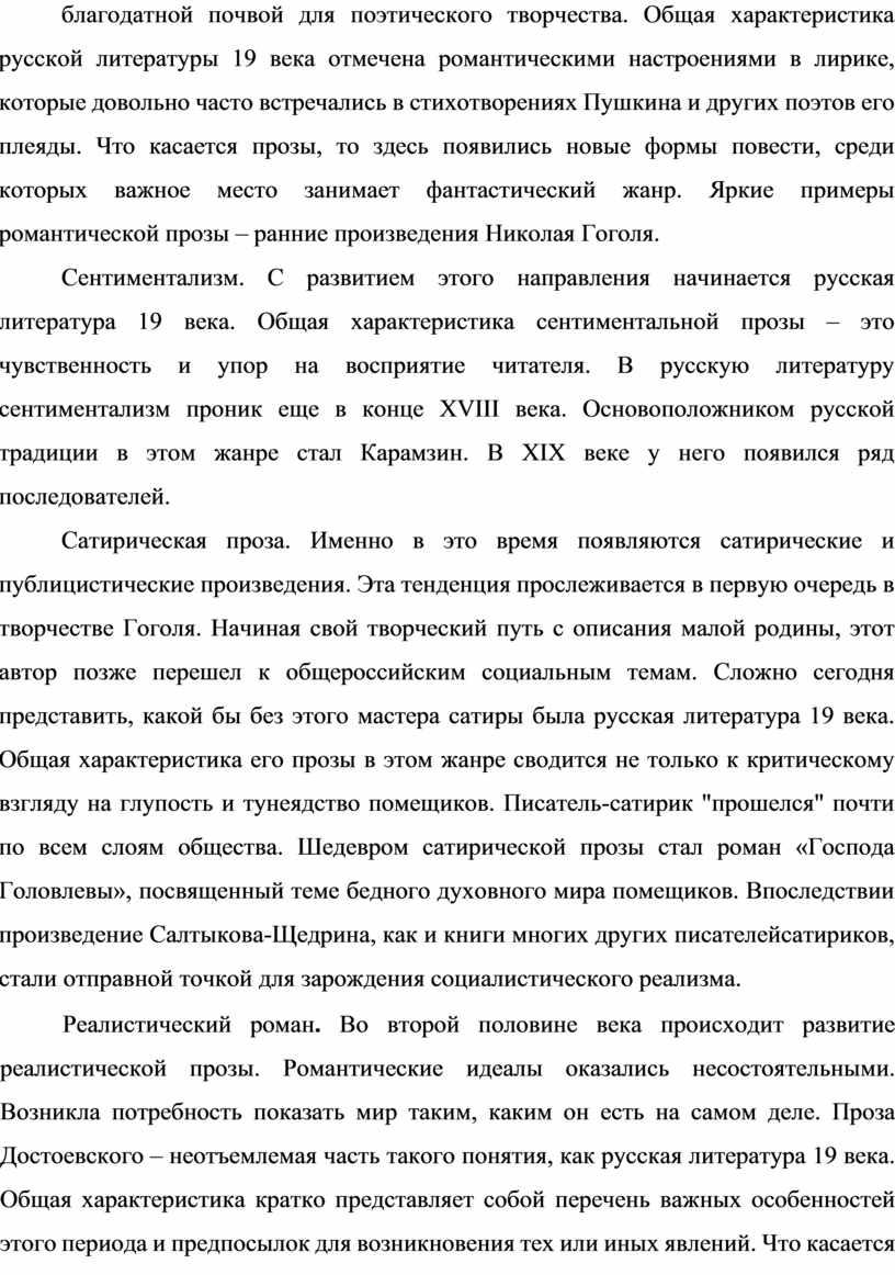 Общая характеристика русской литературы 19 века отмечена романтическими настроениями в лирике, которые довольно часто встречались в стихотворениях
