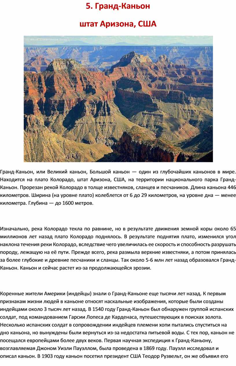 Гранд-Каньон штат Аризона, США