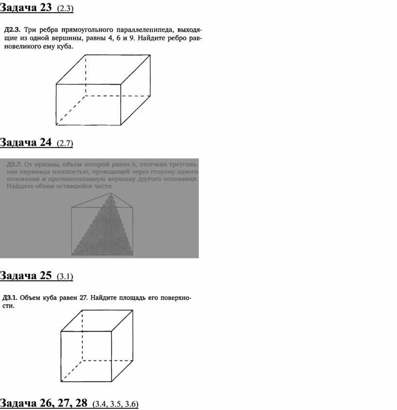 Задача 23 (2.3) Задача 24 (2