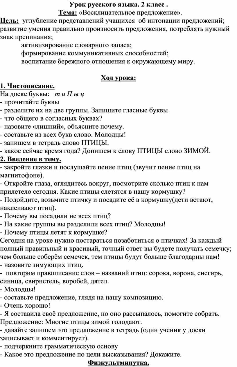 Урок русского языка. 2 класс .