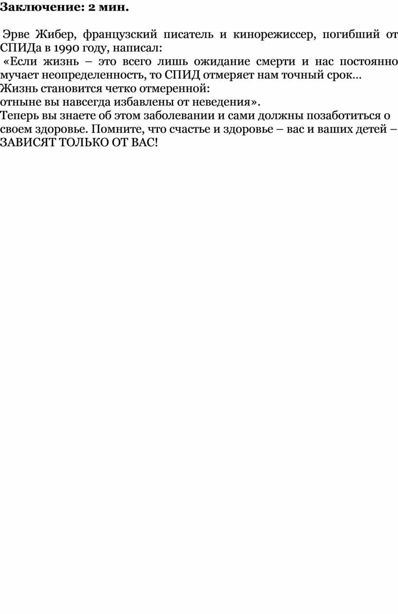 Заключение: 2 мин. Эрве Жибер, французский писатель и кинорежиссер, погибший от