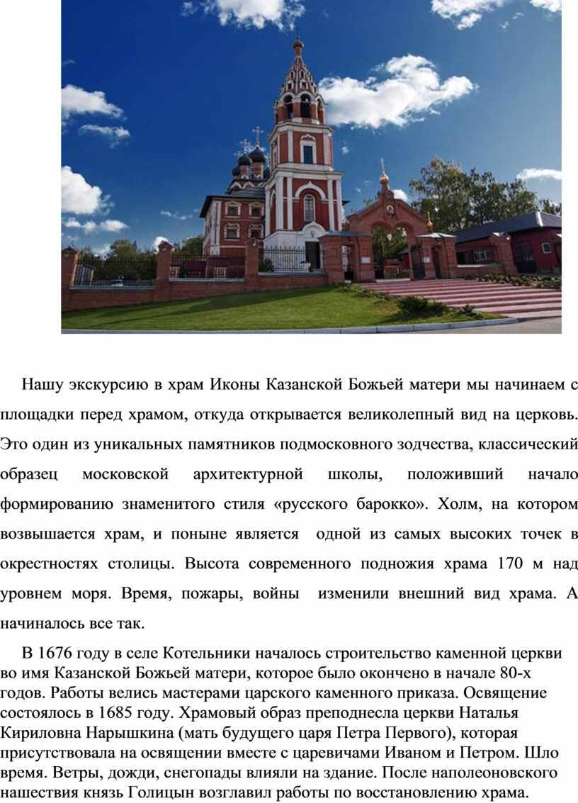 Нашу экскурсию в храм Иконы Казанской