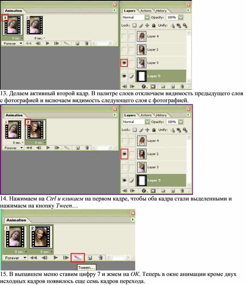 Делаем активный второй кадр. В палитре слоев отключаем видимость предыдущего слоя с фотографией и включаем видимость следующего слоя с фотографией