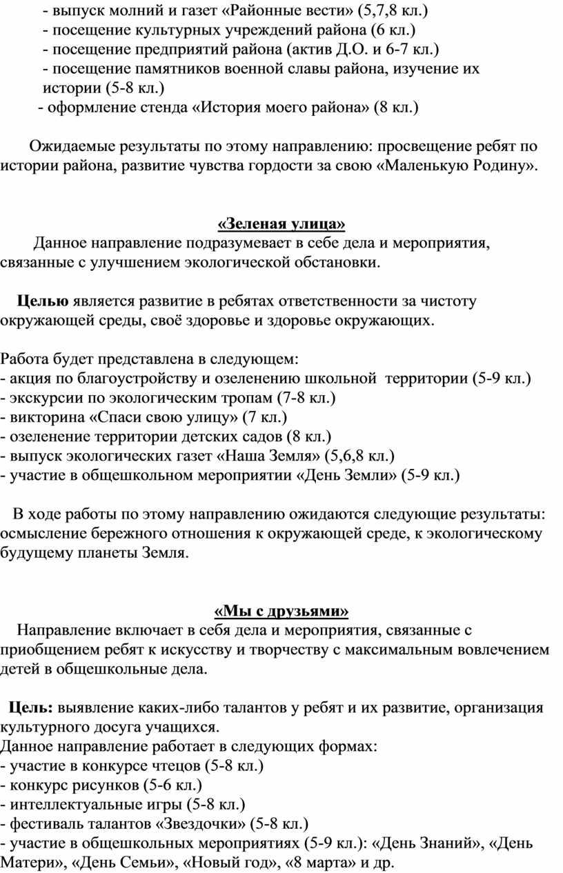 Районные вести» (5,7,8 кл.) - посещение культурных учреждений района (6 кл