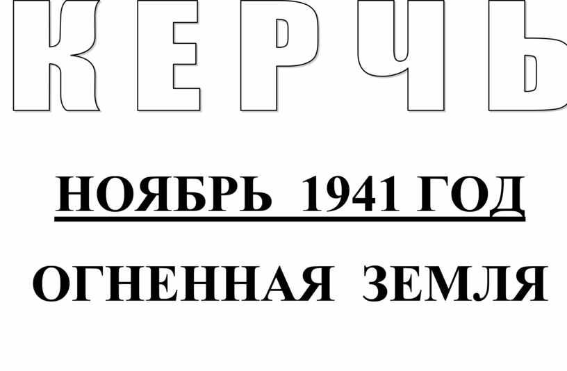 НОЯБРЬ 1941 ГОД ОГНЕННАЯ