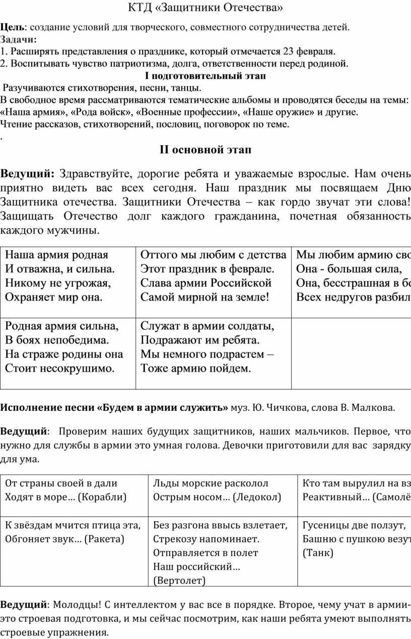 КТД «Защитники Отечества»