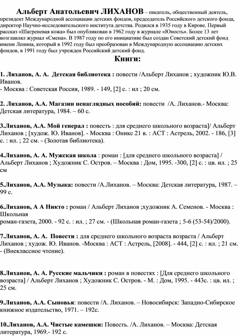 Альберт Анатольевич ЛИХАНОВ – писатель, общественный деятель, президент