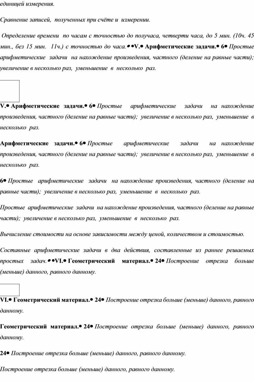 Сравнение записей, полученных при счёте и измерении