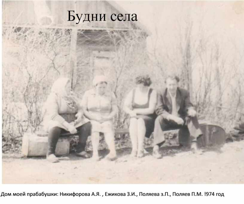 Дом моей прабабушки: Никифорова