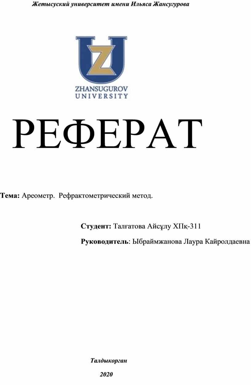 Жетысуский университет имени Ил ья са