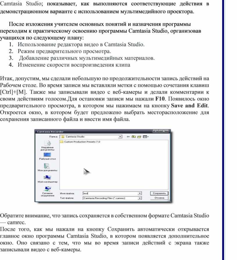 Camtasia Studio ; показывает, как выполняются соответствующие действия в демонстрационном варианте с использованием мультимедийного проектора