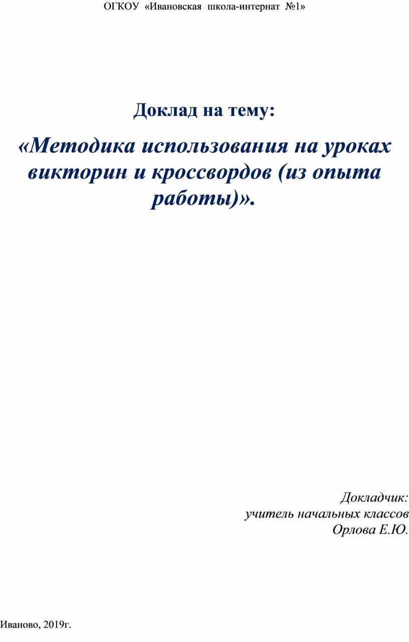 ОГКОУ «Ивановская школа-интернат №1»