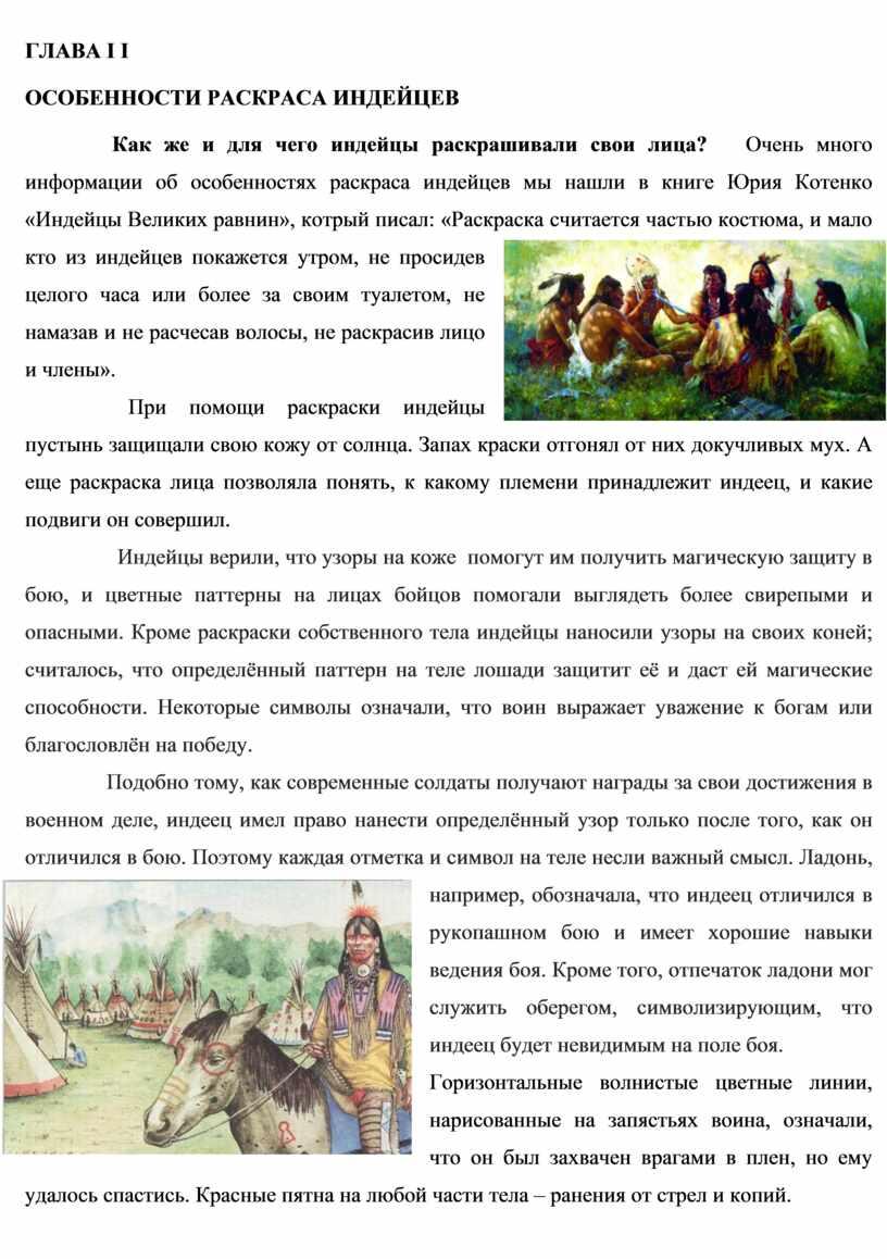 ГЛАВА I I ОСОБЕННОСТИ РАСКРАСА