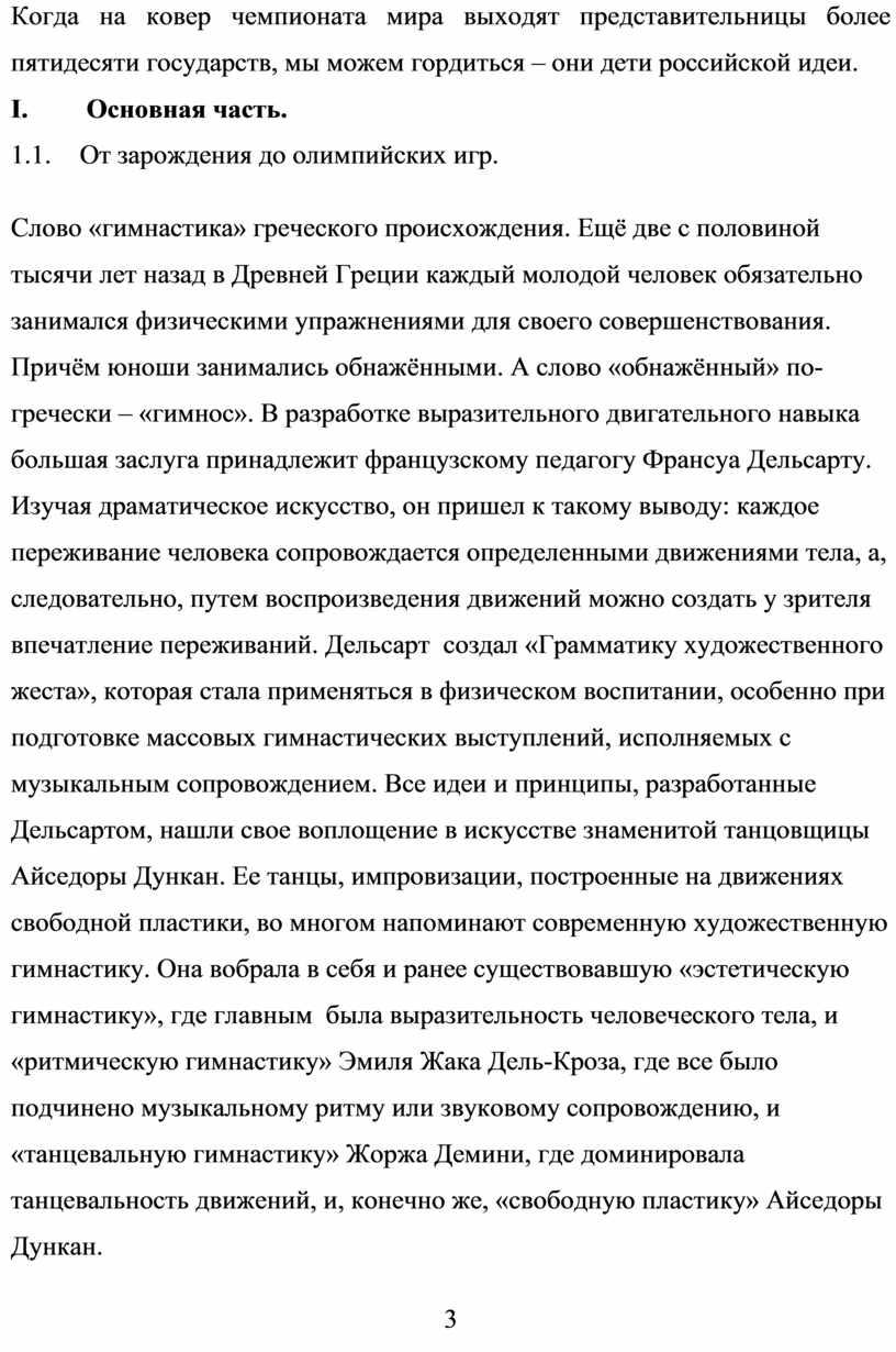 Когда на ковер чемпионата мира выходят представительницы более пятидесяти государств, мы можем гордиться – они дети российской идеи