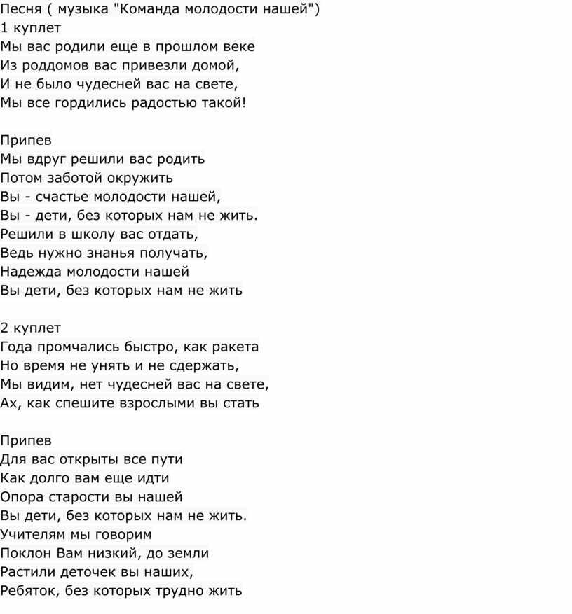 """Песня ( музыка """"Команда молодости нашей"""") 1 куплет"""