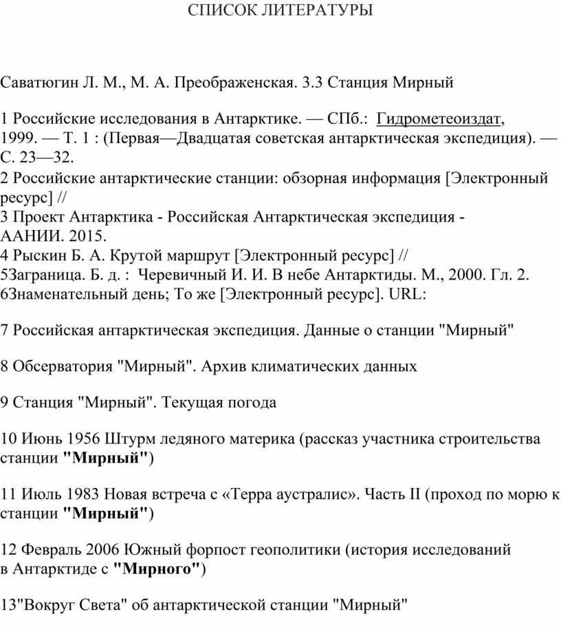 СПИСОК ЛИТЕРАТУРЫ Саватюгин