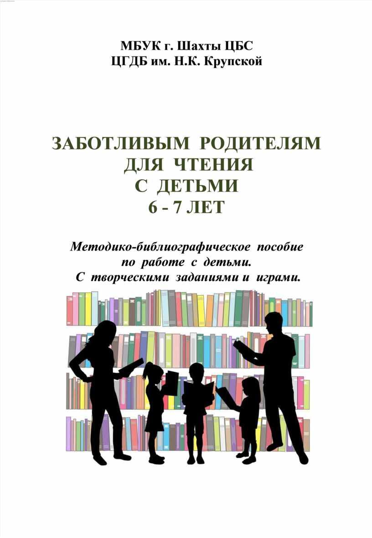 МБУК г. Шахты ЦБС