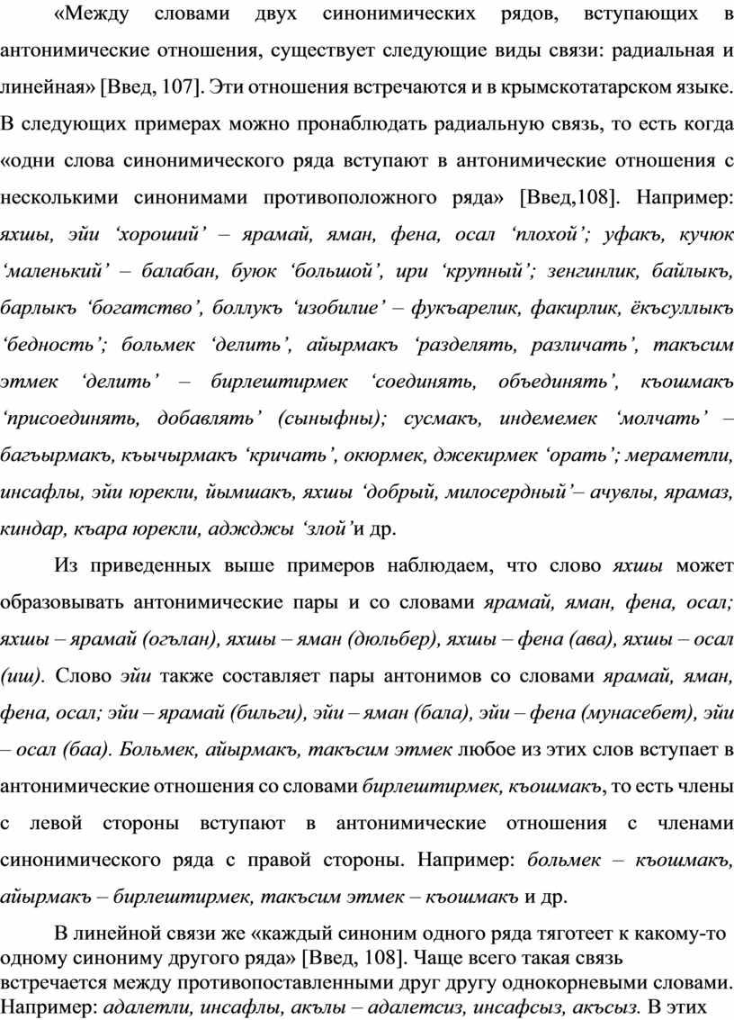 Между словами двух синонимических рядов, вступающих в антонимические отношения, существует следующие виды связи: радиальная и линейная» [Введ, 107]