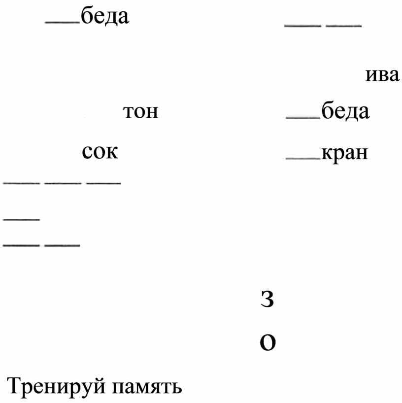 Тренируй память Перед тобой 4 квадрата, в которых определён, ным образом расставлены точки