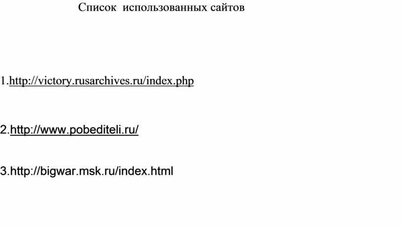 Список использованных сайтов 1