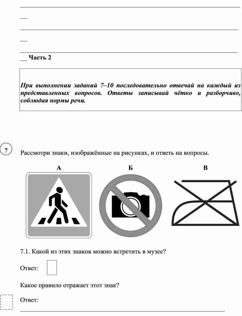 Часть 2 При выполнении заданий 7–10 последовательно отвечай на каждый из представленных вопросов