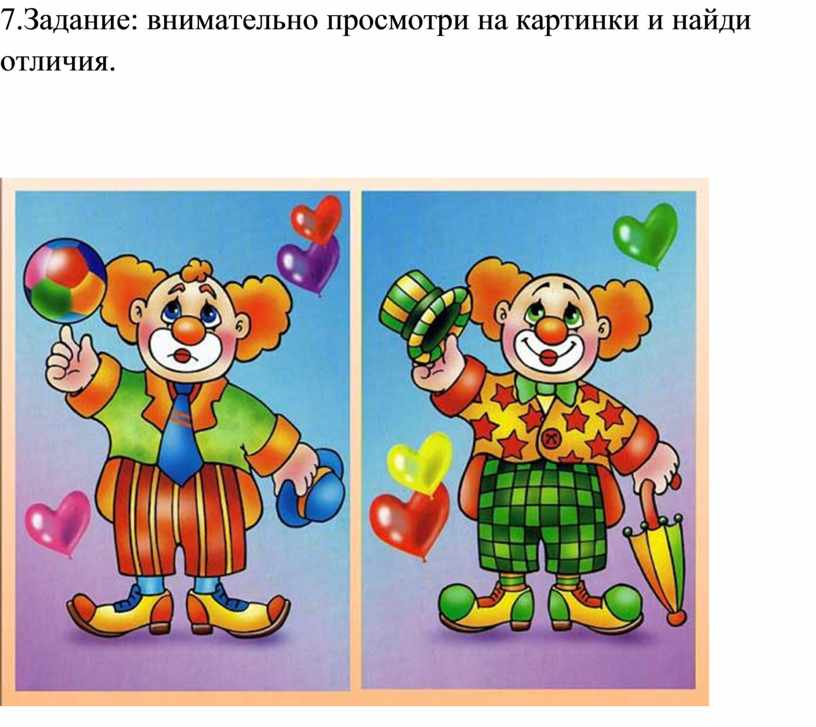 Задание: внимательно просмотри на картинки и найди отличия