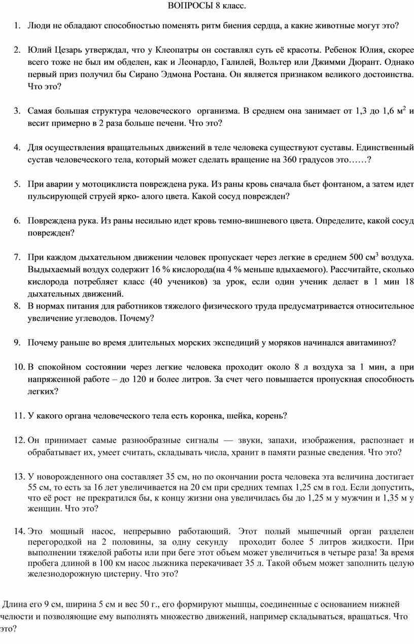 ВОПРОСЫ 8 класс. 1.
