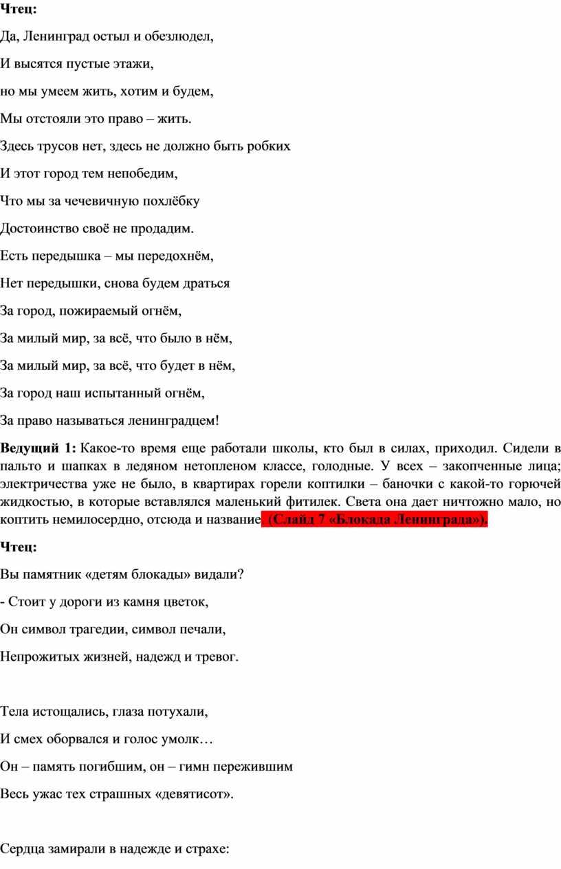 Чтец: Да, Ленинград остыл и обезлюдел,
