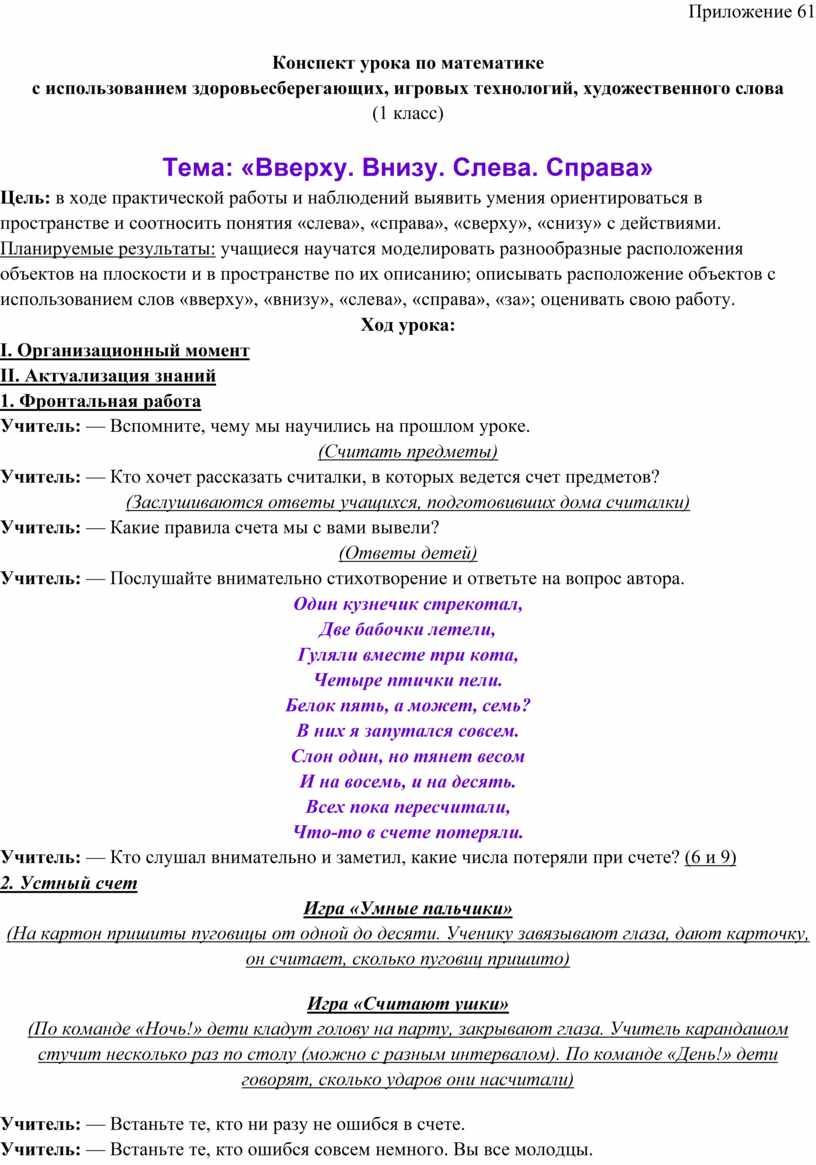 Приложение 61 Конспект урока по математике с использованием здоровьесберегающих, игровых технологий, художественного слова (1 класс)