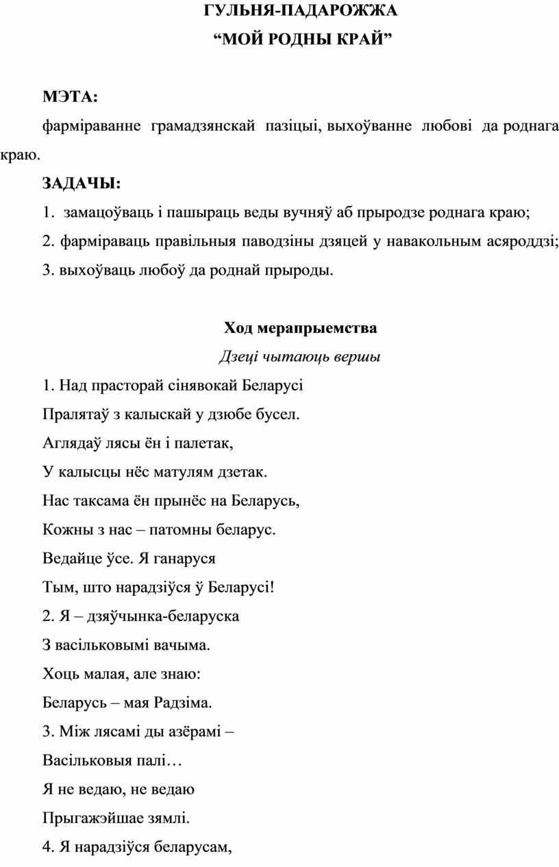 """ГУЛЬНЯ-ПАДАРОЖЖА """"МОЙ РОДНЫ"""