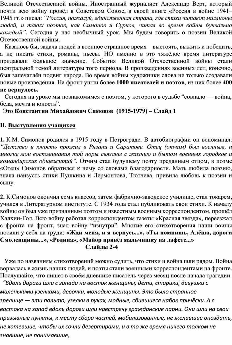 Великой Отечественной войны. Иностранный журналист
