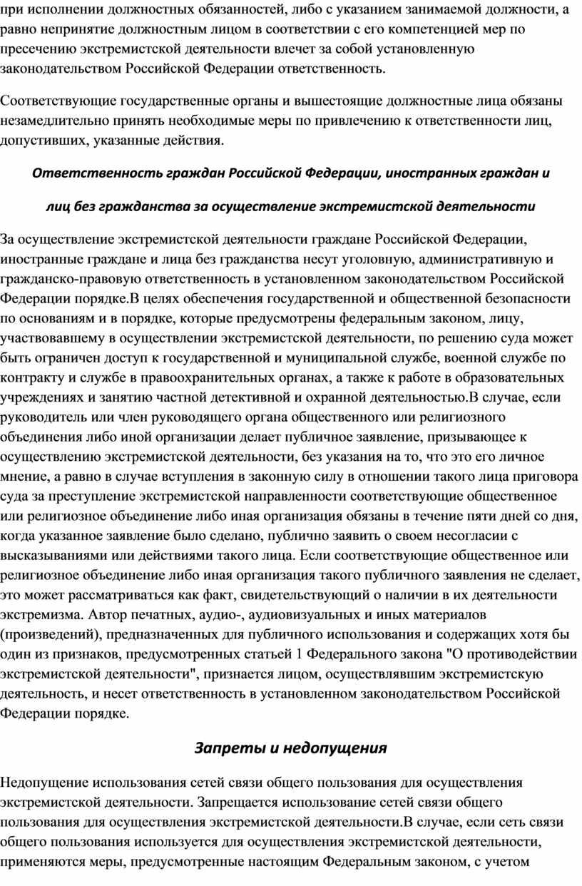 Российской Федерации ответственность