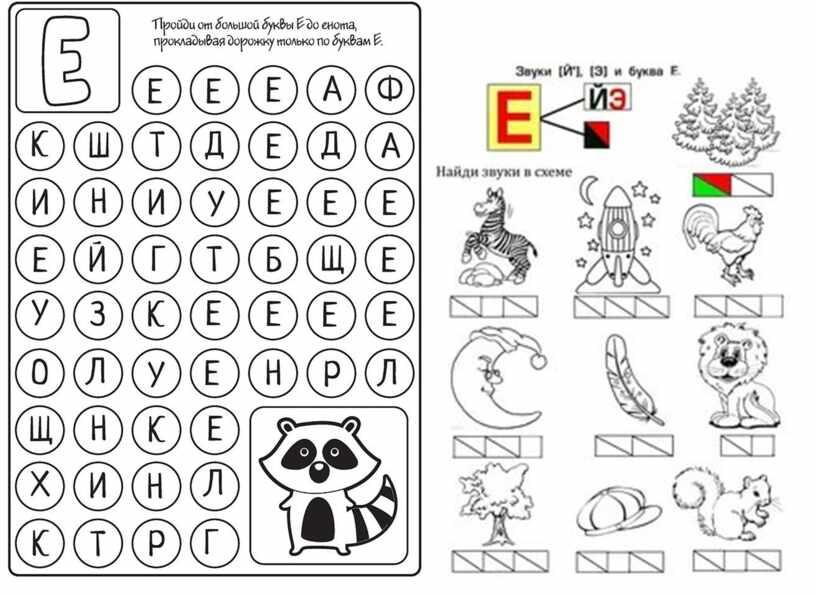 """Обучение грамоте. Буквы Е, е, звуки [й""""э]"""