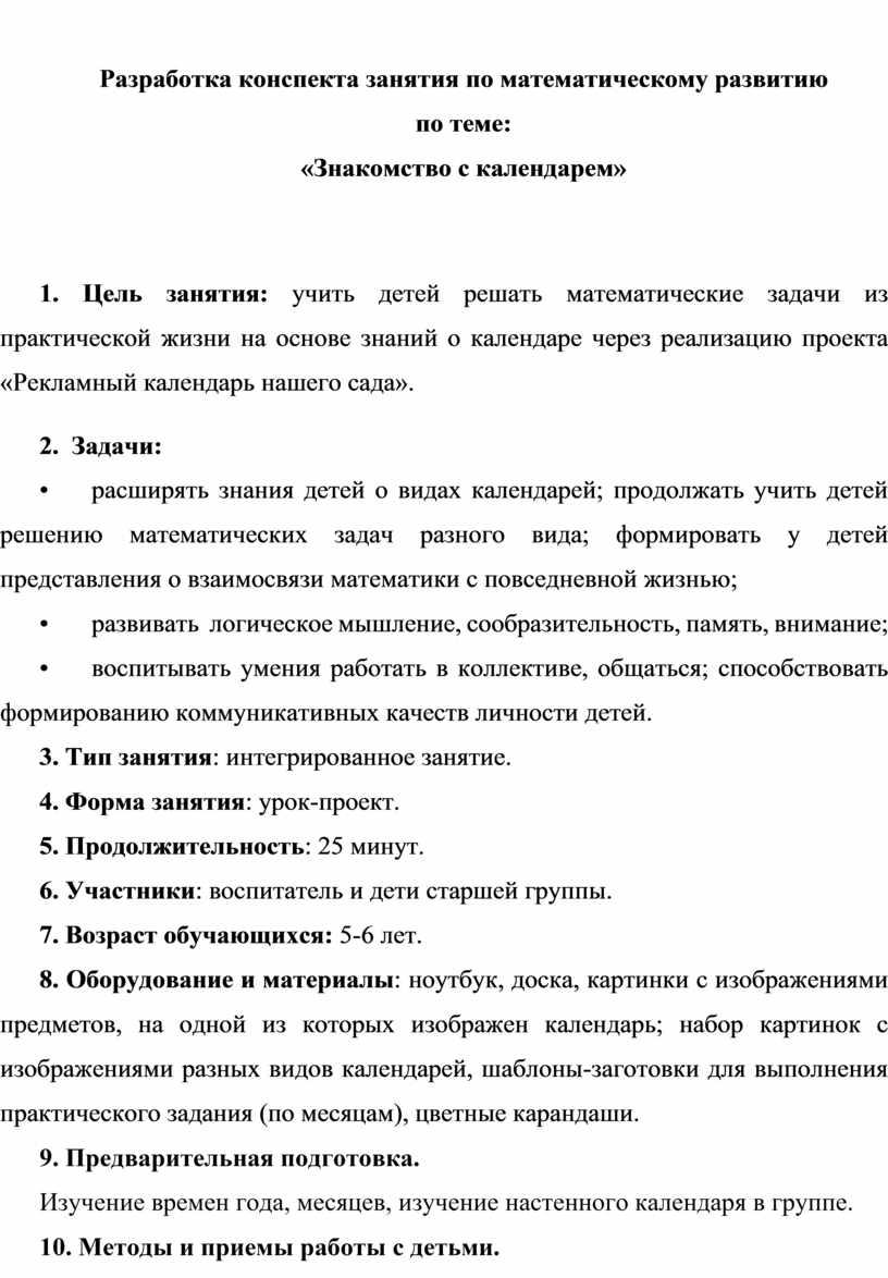 Разработка конспекта занятия по математическому развитию по теме: «Знакомство с календарем» 1