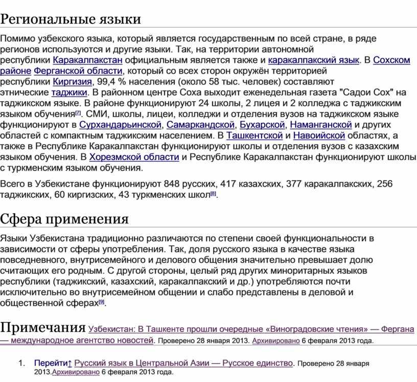 Региональные языки Помимо узбекского языка, который является государственным по всей стране, в ряде регионов используются и другие языки