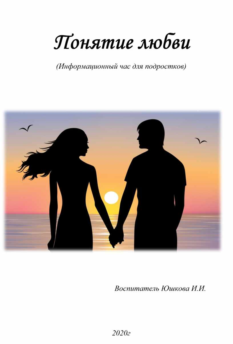 Понятие любви (Информационный час для подростков)