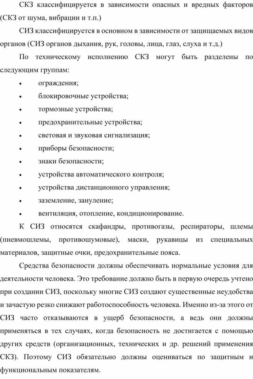 СКЗ классифицируется в зависимости опасных и вредных факторов (СКЗ от шума, вибрации и т