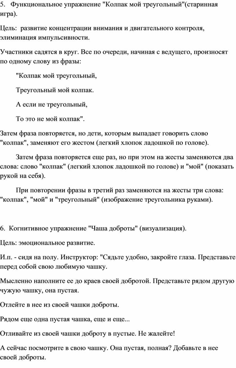 """Функциональное упражнение """"Колпак мой треугольный""""(старинная игра)"""